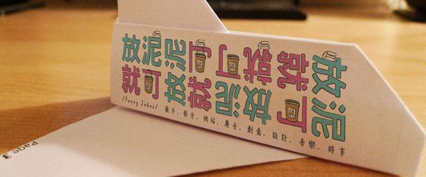 回味童年!12種紙飛機的折法