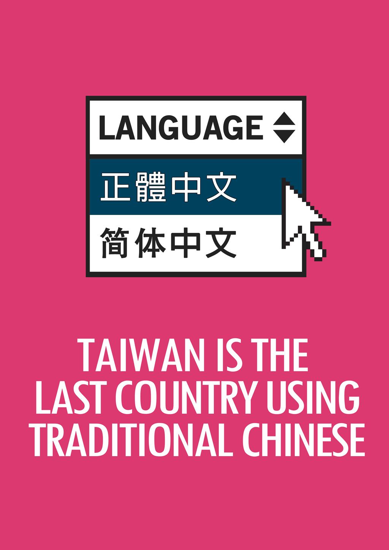 Pics photos 10 fun facts about taiwan 7