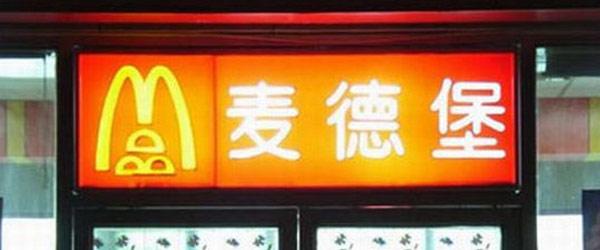山寨麥當勞