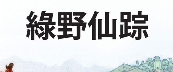 綠野仙蹤中國版