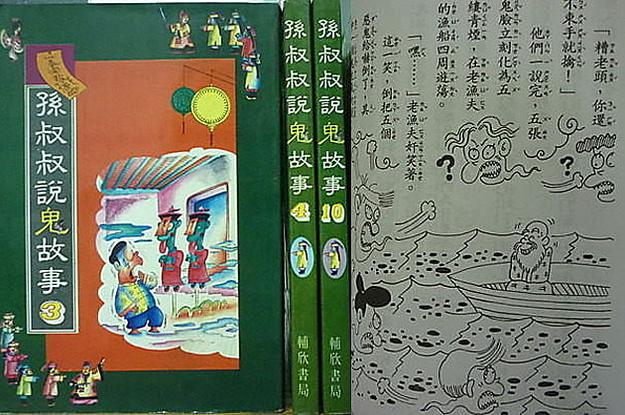 90年代台灣小孩美好的一天8