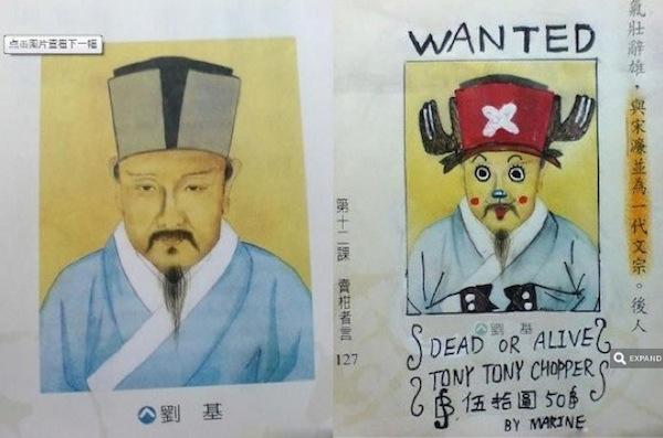 台日學生課本塗鴉PK!13