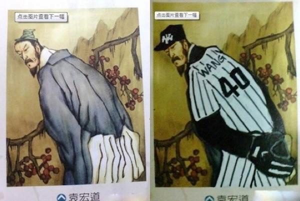 台日學生課本塗鴉PK!14