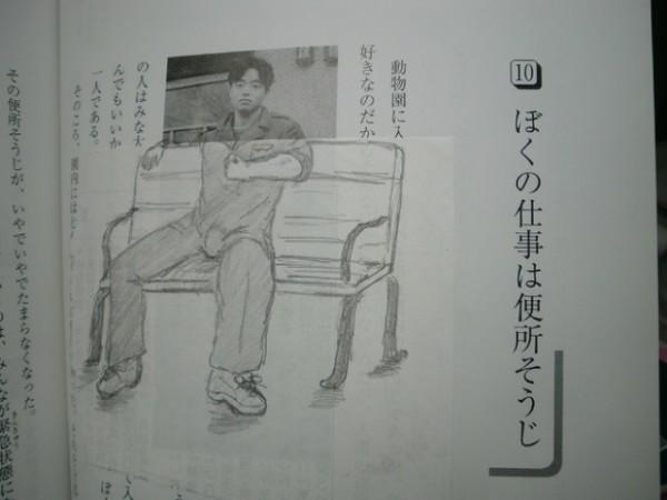 台日學生課本塗鴉PK!19