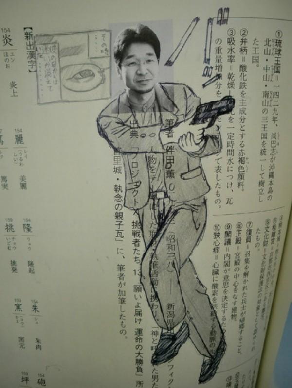台日學生課本塗鴉PK!20