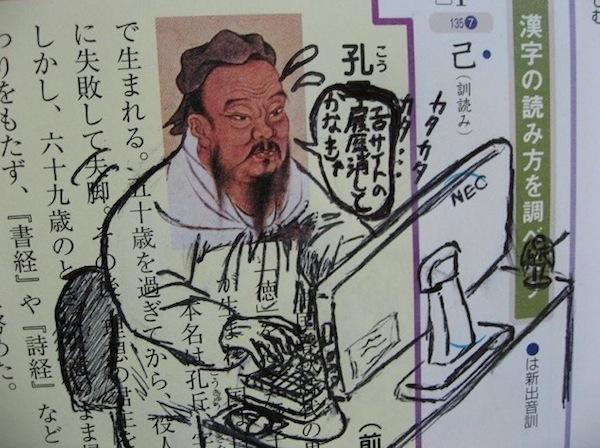 台日學生課本塗鴉PK!4