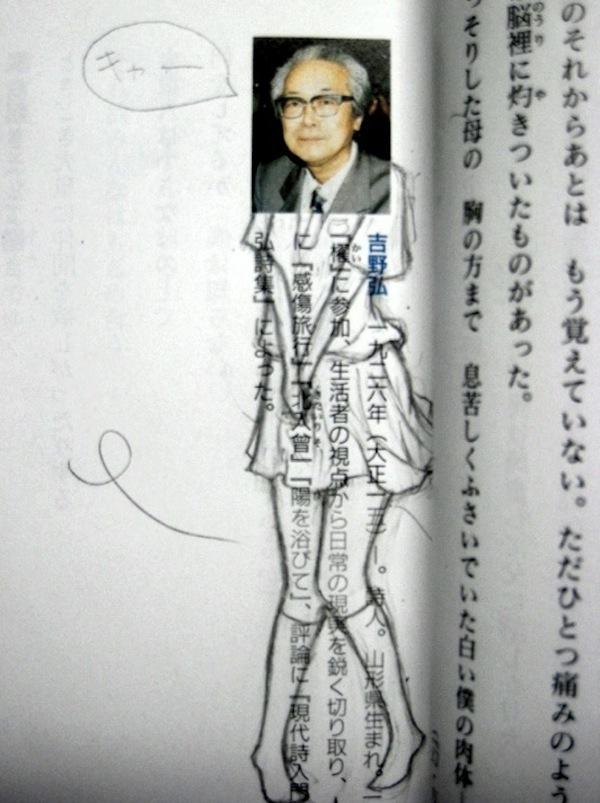 台日學生課本塗鴉PK!5