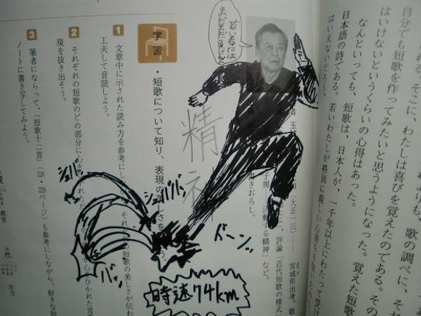 台日學生課本塗鴉PK!6