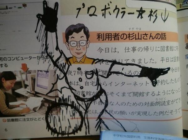 台日學生課本塗鴉PK!7