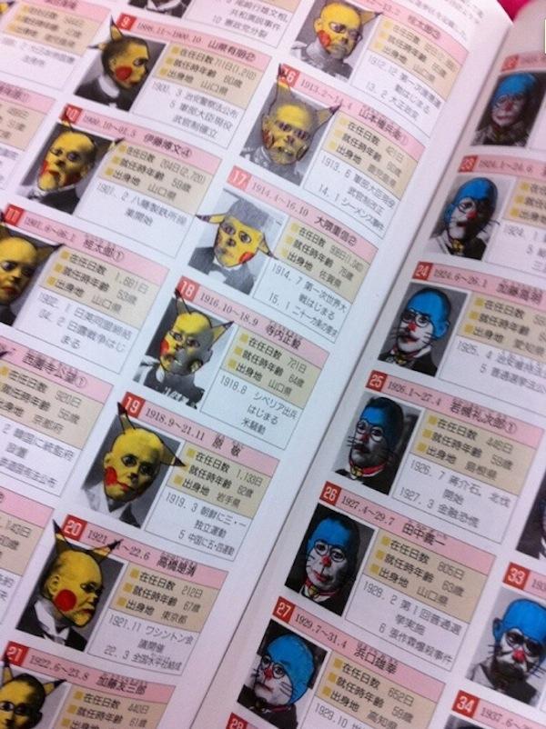 台日學生課本塗鴉PK!9