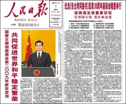 沒事兒,這只不過是中國報刊的新辦公室1