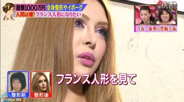 瘋了?花了三百萬整成洋娃娃的日本女人5