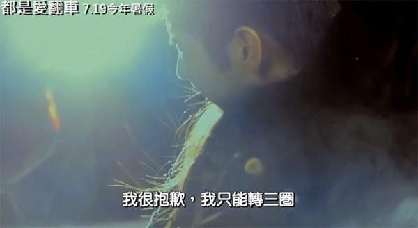 劉子千新歌被惡搞成電影預告片5