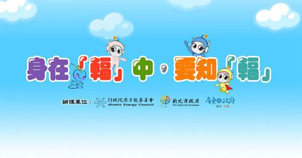 台灣軟蛋實力:超精緻核能宣導短片1