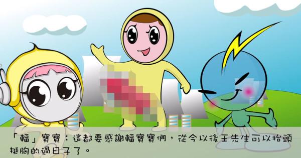 台灣軟蛋實力:超精緻核能宣導短片9