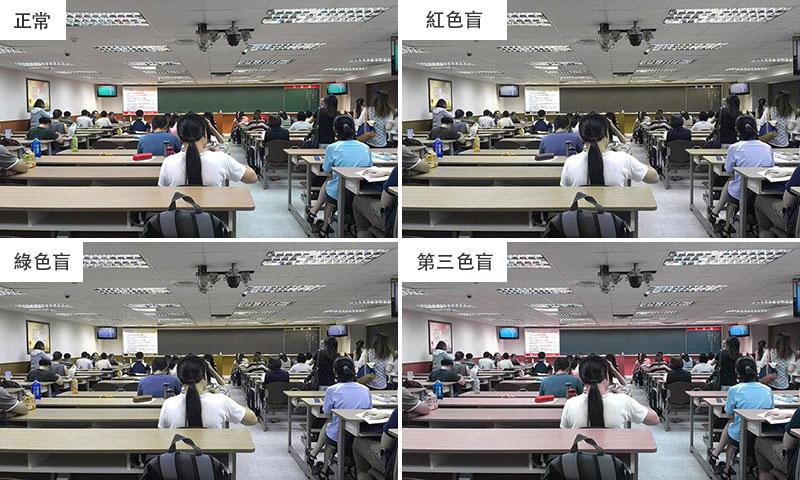 色盲學生在台北的一天1