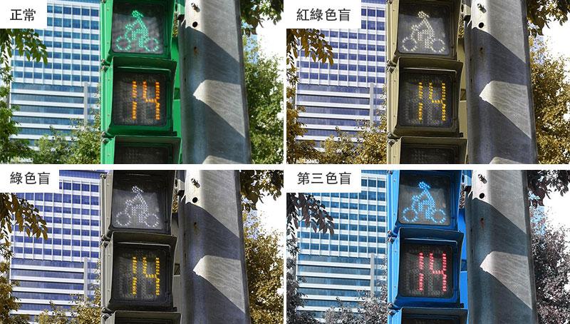 色盲學生在台北的一天10