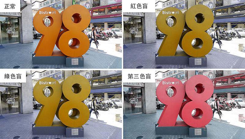 色盲學生在台北的一天3
