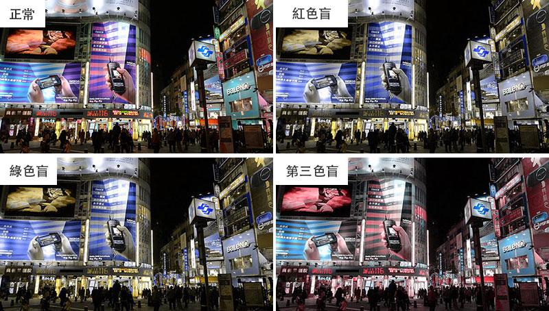 色盲學生在台北的一天5