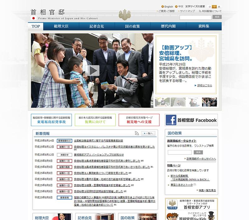 各國總統府網站大亂鬥!4