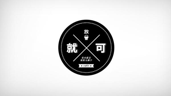 如何設計出充滿時尚雅痞風的Logo1