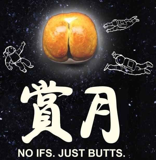 今年中秋節,要吃屁股月餅嗎?4