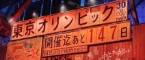 日本漫畫《阿基拉》預言2020東京奧運!