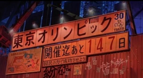 日本漫畫《阿基拉》預言2020東京奧運!2
