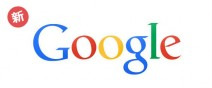 終於,Google也有新logo了!0