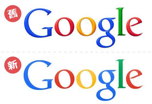 終於,Google也有新logo了!1