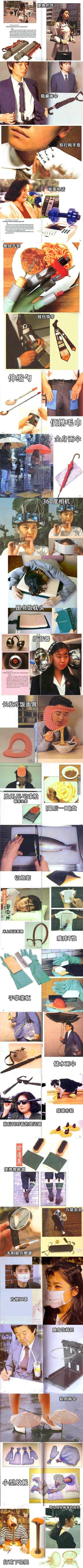 完全無用、完全惡搞的日本珍道具1