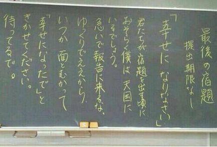 日本垂死的老師所出的最後一項作業
