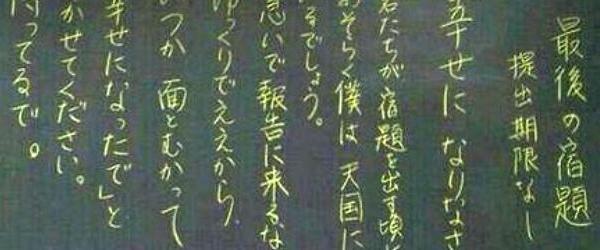 日本垂死的老師所出的最後一項作業1