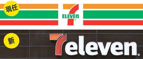 7-11的新Logo+新店面裝潢!