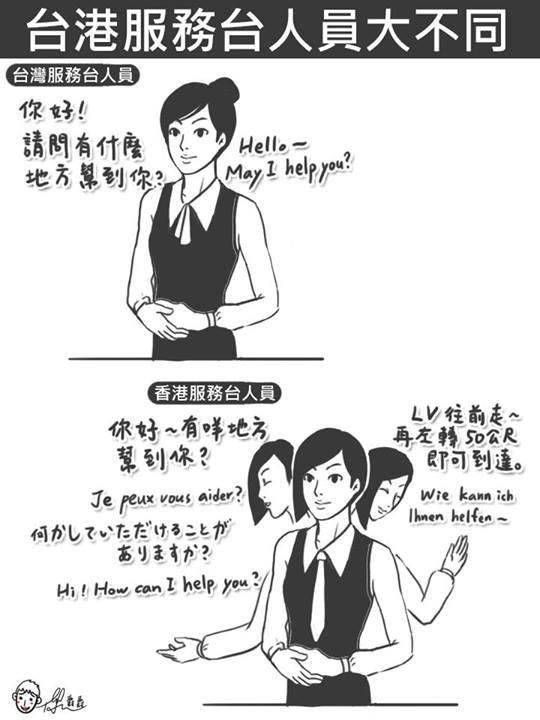 台灣 vs 香港:25個超中肯的差異10
