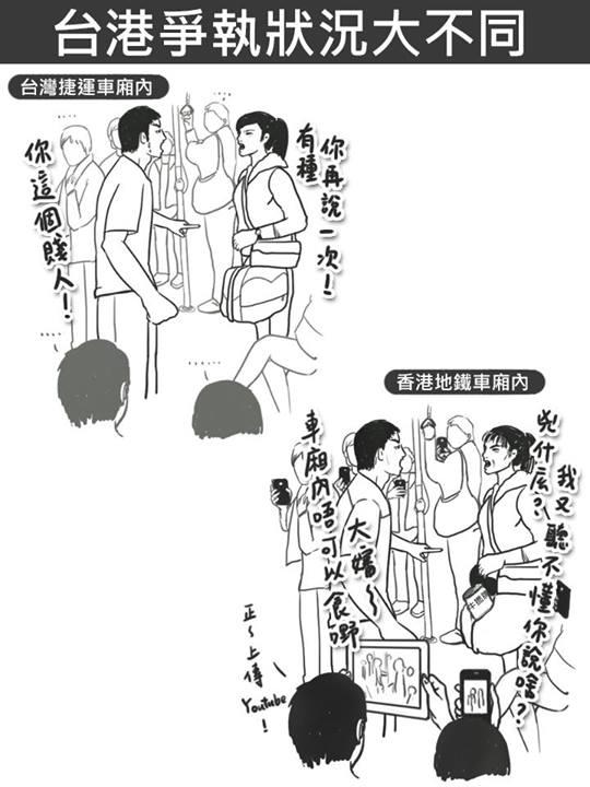台灣 vs 香港:25個超中肯的差異12