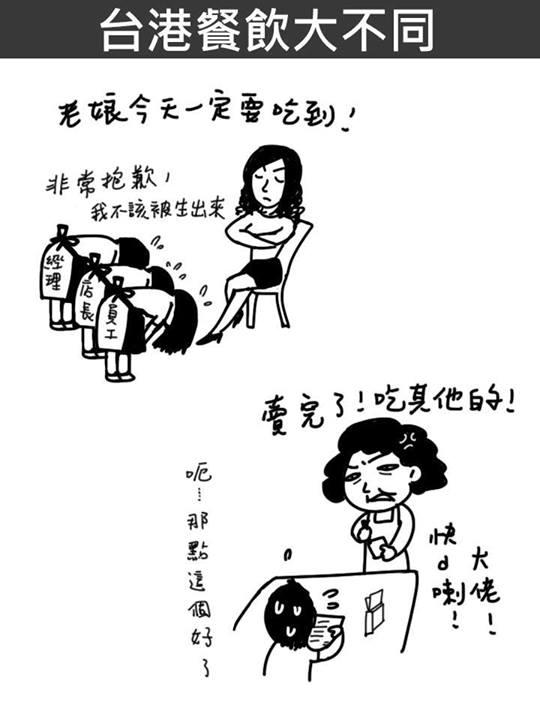 台灣 vs 香港:25個超中肯的差異15