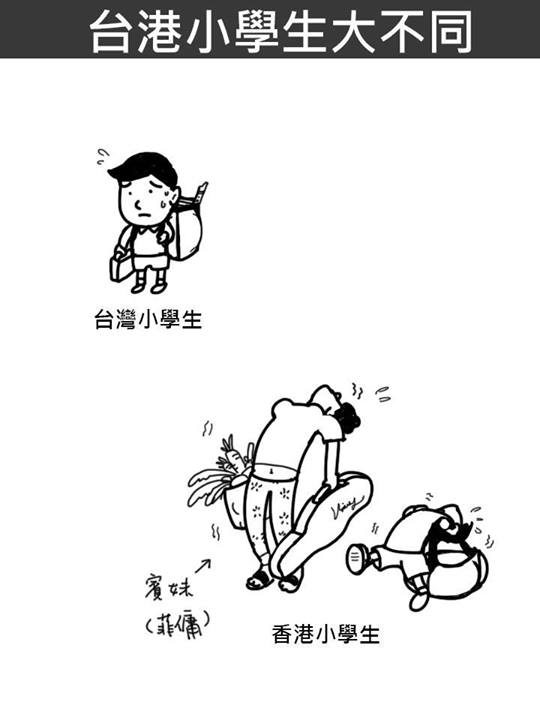 台灣 vs 香港:25個超中肯的差異16