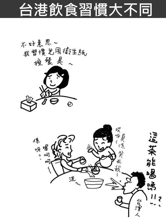 台灣 vs 香港:25個超中肯的差異17