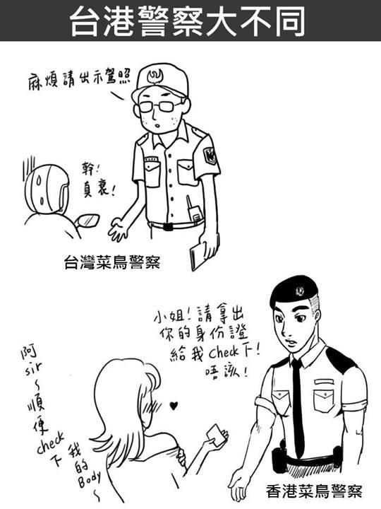 台灣 vs 香港:25個超中肯的差異19