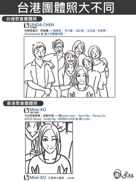 台灣 vs 香港:25個超中肯的差異21