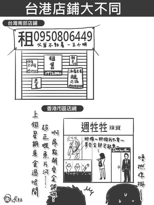 台灣 vs 香港:25個超中肯的差異23