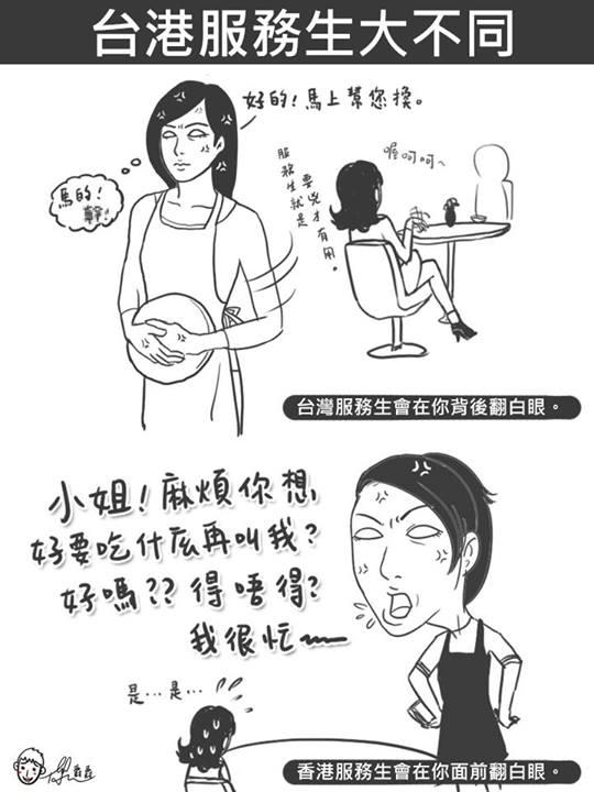 台灣 vs 香港:25個超中肯的差異25