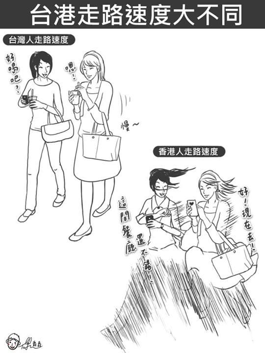 台灣 vs 香港:25個超中肯的差異5
