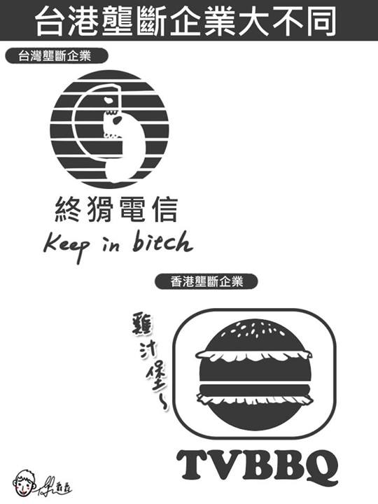 台灣 vs 香港:25個超中肯的差異6