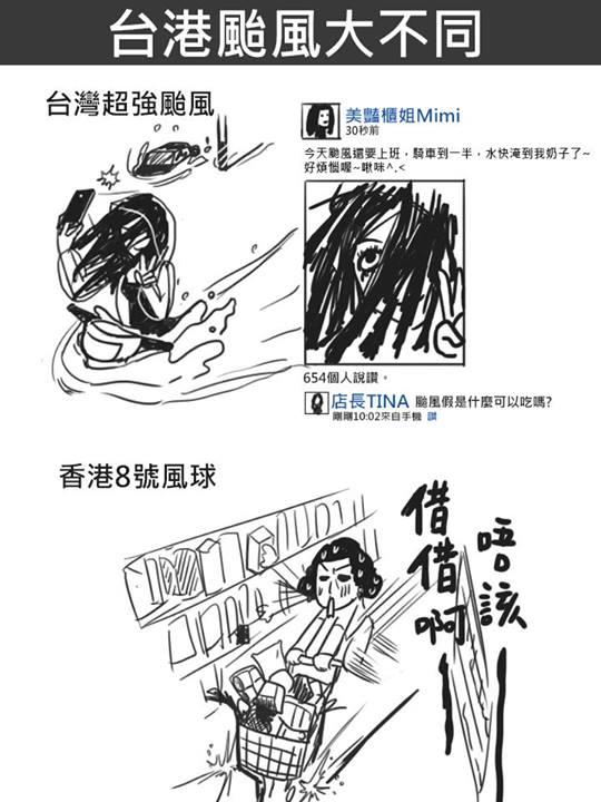 台灣 vs 香港:25個超中肯的差異9