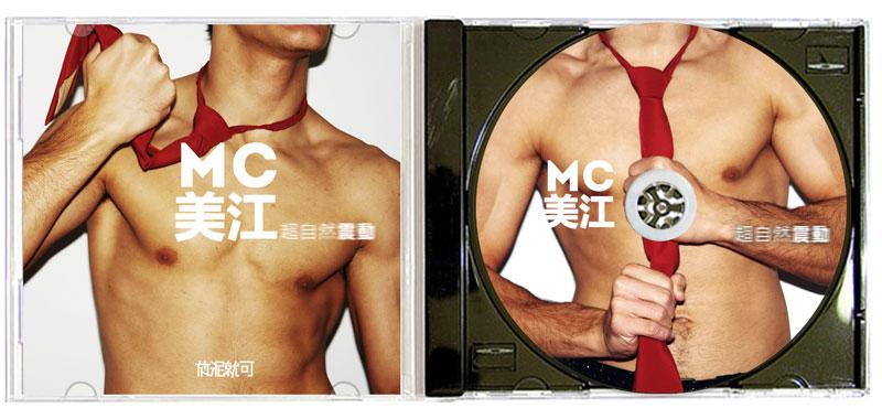 你不能錯過的台灣饒舌歌手-MC美江2