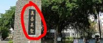 輔仁大學等校反對同性戀,台灣第一私校的水準是就可