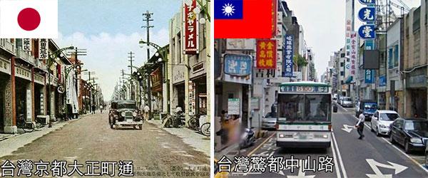日治時期 vs 現代對照,台灣的街景怎麼了?