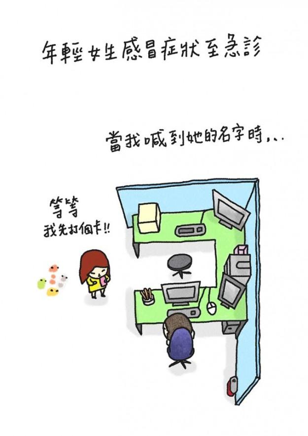 急診室14